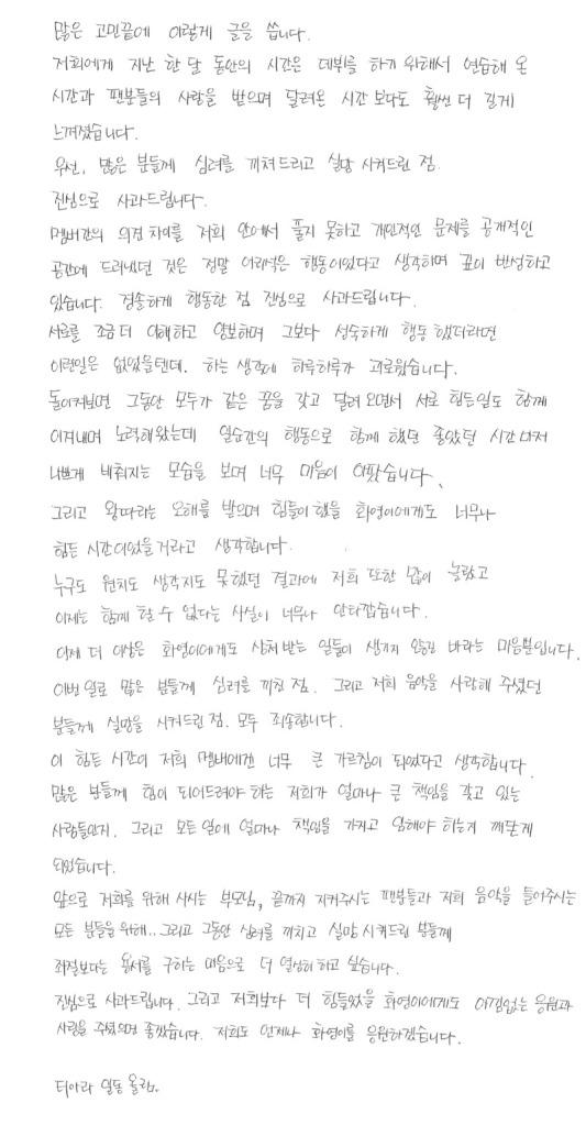 tara handwritten letter