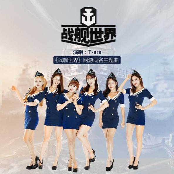 T-ara-World-of-Warships