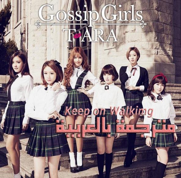 t-ara gossip girls pearl